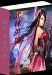 武林英雄:第一美人复仇记